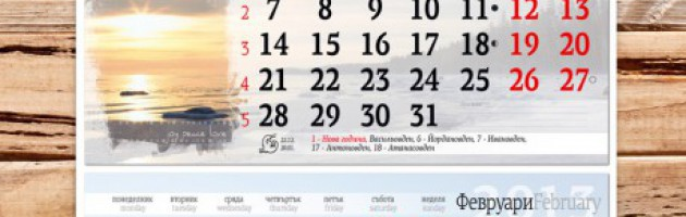 Работен календар ЛУКС трисекционен